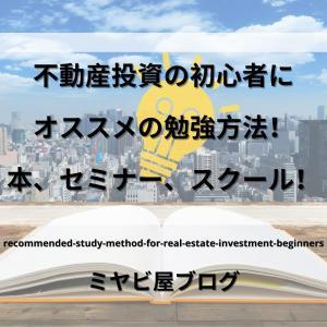 不動産投資の初心者にオススメの勉強方法!本、セミナー、スクール。
