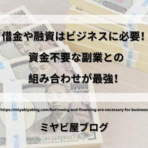 借金や融資はビジネスに必要!資金不要な副業との組み合わせが最強!