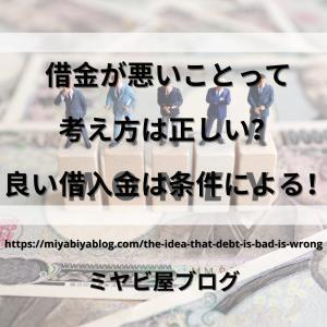 借金が悪いことって考え方は正しい?良い借入金は条件による!