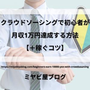 クラウドソーシングで初心者が月収1万円達成する方法【+稼ぐコツ】