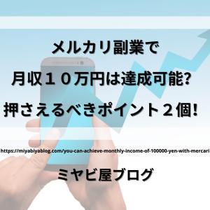 メルカリ副業で月収10万円は達成可能?押さえるべきポイント2個!