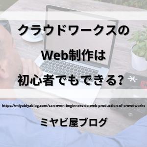 クラウドワークスのWeb制作は初心者でもできる?
