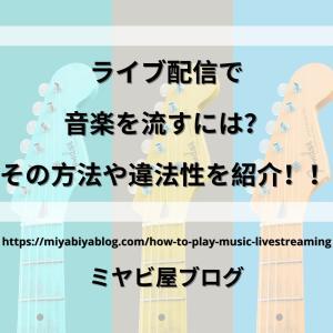 ライブ配信で音楽を流すには?その方法や違法性を紹介!!