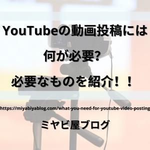 YouTubeの動画投稿には何が必要?必要なものを紹介!!