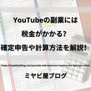 YouTubeの副業には税金がかかる?確定申告や計算方法を解説!