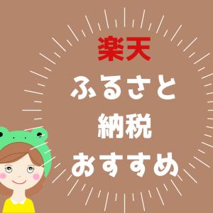 感謝祭!ふるさと納税おすすめ(九州編)