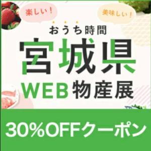 宮城県WEB物産展第2段!