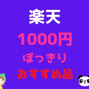 【1000円】新春楽天マラソン