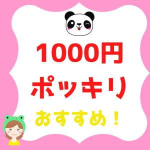 【マラソン】1000円リピ買い品!