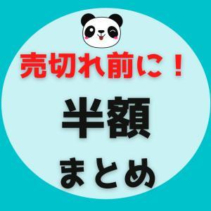 【楽天スーパーセール】今日の半額品!