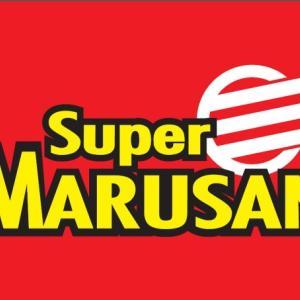 激安スーパー『マルサン』、テレビでも紹介されるほどの安さにオススメ!!!