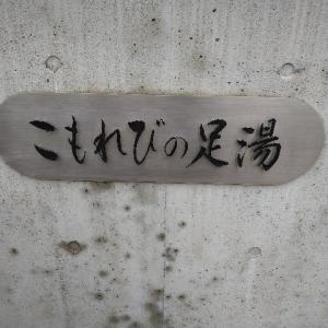 『こもれびの足湯』無料で入れる綺麗な足湯スポット、近くの駐車場6選のご紹介!!!