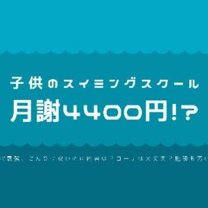 【安い】子供のスイミングスクール月謝4千円台は他にない【オススメ】  Gibberish Man blog