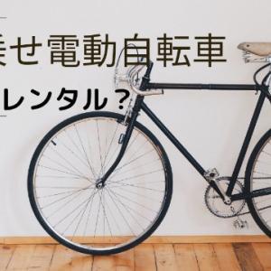 買う?レンタル?どれが安い?お得?子供乗せ電動自転車【最新】  Gibberish Man blog