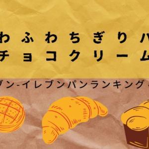 『ふわふわちぎりパン(チョコクリーム)』定番商品だけど飽きない味!セブンイレブン   Gibberish Man blog