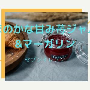 『ほのかな甘み苺ジャム&マーガリン』昔からある定番のコッペパン!セブンイレブン   Gibberish Man blog