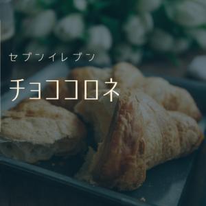 『チョココロネ』昔からある定番商品、シンプルだけど美味しい!!!セブンイレブン   Gibberish Man blog
