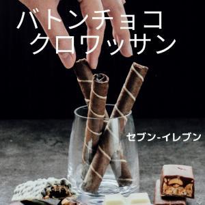 『バトンチョコクロワッサン』7月6日に発売した新商品チョコ好き必見!セブンイレブン   Gibberish Man blog