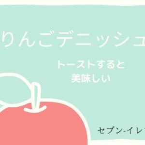 『りんごのデニッシュ』トーストしても美味しいりんごの食感!セブンイレブン   Gibberish Man blog