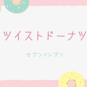 『ツイストドーナツ』昔からある商品生クリーム使用で変わらぬ美味しさ!セブンイレブン | Gibberish Man blog