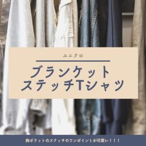 ユニクロのブランケットステッチTシャツ(Jwanderson)、胸ポケットのステッチが可愛い!   Gibberish Man blog