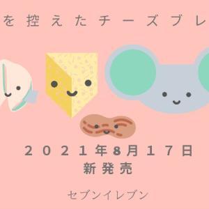 『糖質を控えたチーズブレット』8月17日から新発売、糖質を気にする人必見!セブンイレブン   Gibberish Man blog