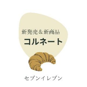『コルネート』意味とは?クロワッサンにチョコ?新発売のコルネート『レビュー』セブンイレブン!!!
