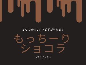 『もっちーりショコラ』やっぱりチョコチョコチョコって人にはこの商品!!!セブンイレブン