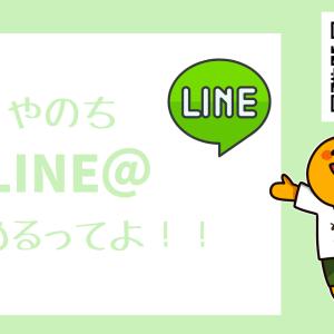 やのち LINE@はじめたってよ、、、