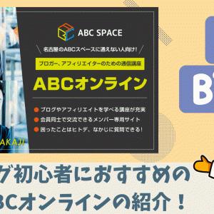 【ABCオンラインのレビュー】ブログが継続できない人/初心者におすすめのオンラインサロンの紹介