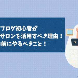 ブログ初心者がオンラインサロンを活用すべき理由!入会前にやるべきこと!