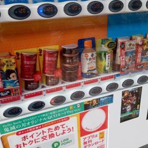 ダイドー×鬼滅コラボ「絶品微糖」は自動販売機のみ販売