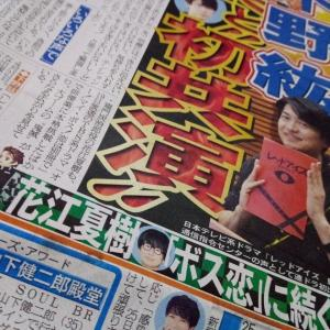 連続ドラマ「レッドアイズ」で下野紘さんが声で出演