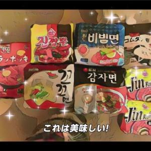 韓国麺とDIY
