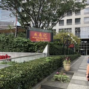 チキンライスが美味しい シンガポール料理 威南記海南鶏飯 日本本店