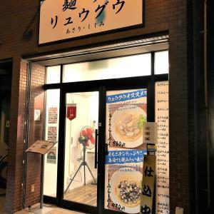 Go To Eatでラーメン 麺処 リュウグウ