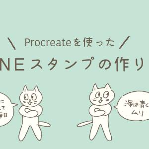 Procreateを使ったLINEスタンプの作り方~実際に作ってみた~