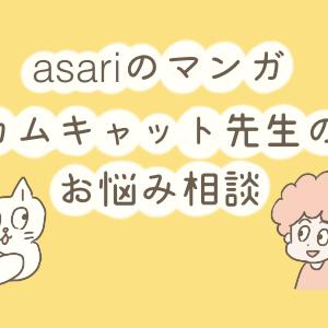 カムキャット先生のお悩み相談!