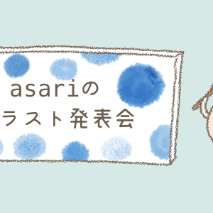 asariのイラスト発表会