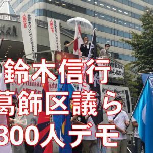 北京五輪ボイコット呼びかけ 鈴木信行区議らデモ 300人参加