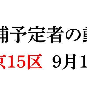 東京15区の候補予定者の動き 9月19日