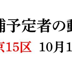 15区の候補予定者の動き 10月18日