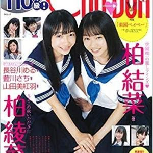 Chu→Boh vol.98