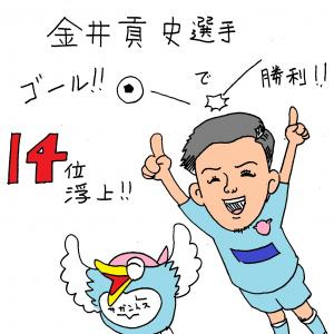 松本に勝ちました