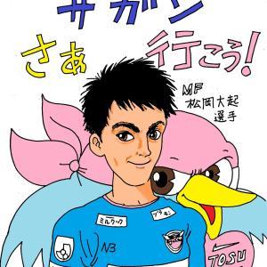 松岡選手 エスパルスへ移籍