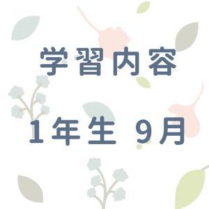 小1/9月 2020年9月19日(土)の学習内容