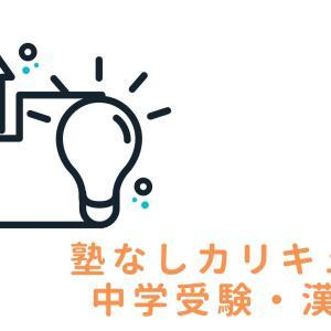 塾なし受験カリキュラム 【中学受験・漢字編】