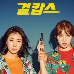 「ガール・コップス」は女性を守るための女性バディ作品・コメディだけど今の韓国を社会風刺