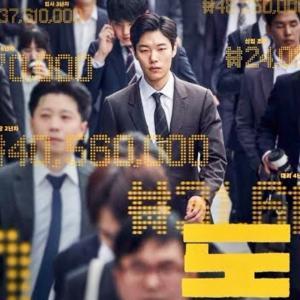 リュ・ジュンヨル×ユ・ジテ【金の亡者たち】韓国のウォール街を舞台に繰り広げられるマネーゲーム