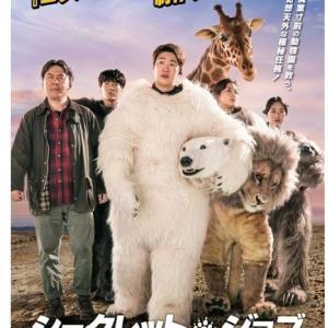 笑える韓国映画@カン・ソラ×アン・ジェホン主演【シークレット・ジョブ】秘密勤務で動物園を救え!